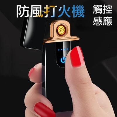 觸控防風打火機 USB充電式 電子點煙器 點煙器 電子打火機 打火機 防風打火機 (4.8折)