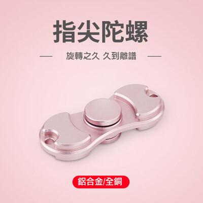 《貳次方》 指尖陀螺 手拇指間螺旋 減壓玩具 (1.1折)