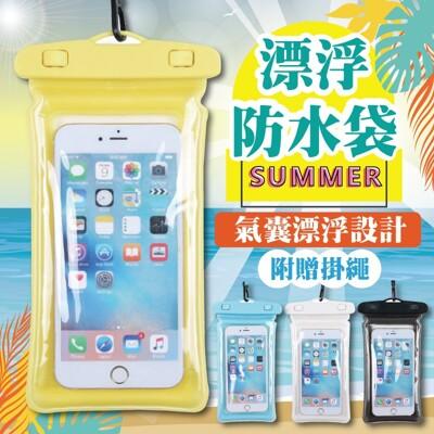 [台灣出貨] 漂浮氣囊手機防水袋 浮潛 防水手機袋 防水手機套 防水袋 手機防水套 防水包 手機防水
