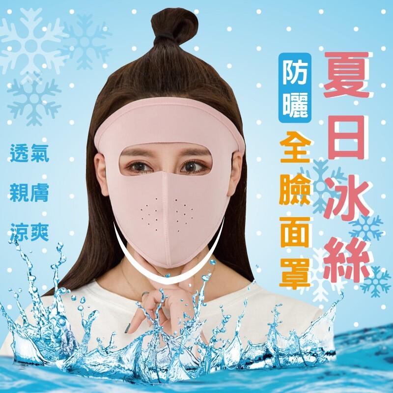 夏日冰絲防曬面罩 防曬口罩 防曬 口罩套 騎車面罩 防曬神器 防紫外線 抗uv 布口罩