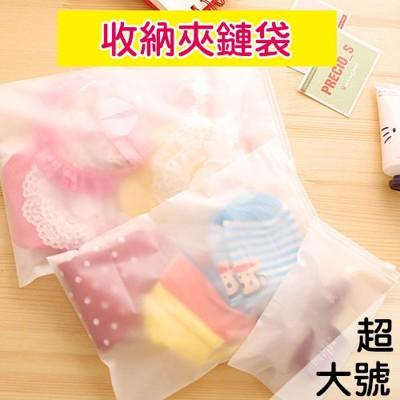 超大號 收納夾鏈袋 旅行收納袋 透明袋 防塵袋 化妝包袋 旅行用品 旅行收納袋 收納袋 夾鏈袋 旅行收納 (4.2折)