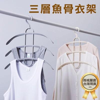 三層魚骨衣架曬衣架晾衣架衣櫥收納