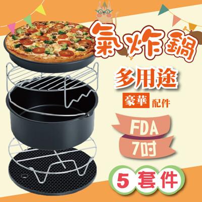 《貳次方》 多用途氣炸鍋神器配件-全配5件組 7吋豪華五件套 披薩盤 烘培盤 多功能蒸架 雙層烤架 (3.7折)
