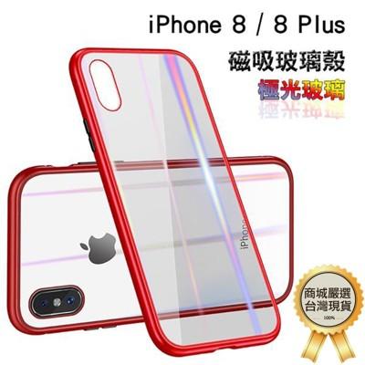 [Apple IPhone 8 / 8 Plus]萬磁王 磁吸式手機殼 極光玻璃 全包邊 保護殼 (1.1折)