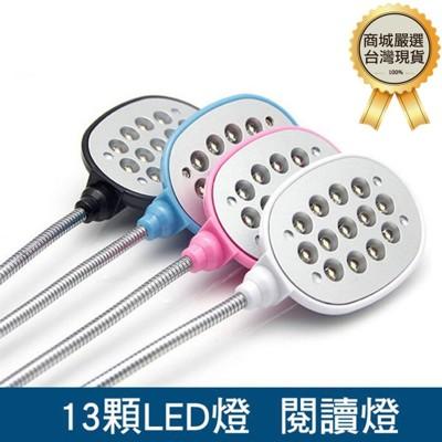 《貳次方》 USB 高亮度閱讀燈 13顆LED燈 鍵盤燈 床頭燈 小夜燈 閱讀燈 (2.7折)
