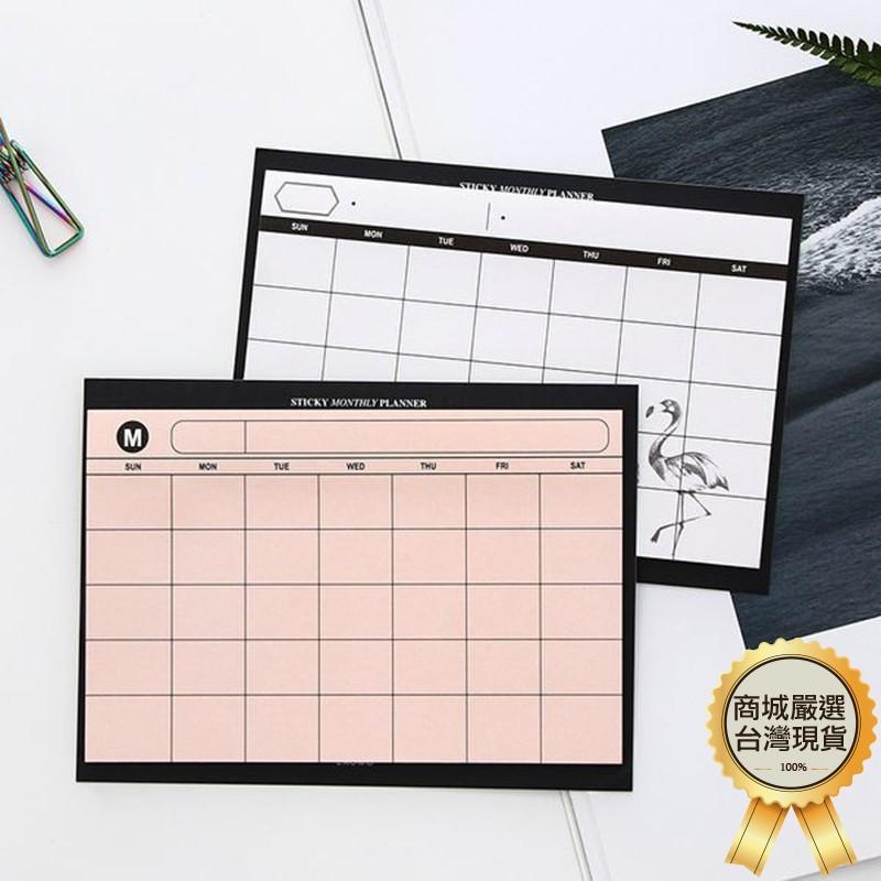 [台灣出貨] 月度計畫本 記事便利貼 行事曆 記事本 筆記本 筆記 文具 可愛文具 開學文具 手帳本