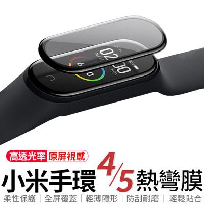 小米手環5 小米手環4 螢幕保護貼 熱彎膜 保護膜 保護貼 鋼化膜 小米5 小米4 小米手環 小米 (1.6折)