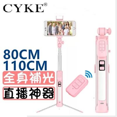 CYKE 補光 A18 自拍神器 藍芽 自拍棒 自拍桿 手機架 自拍 手機 藍牙 直播 三腳架 腳架 (2.5折)