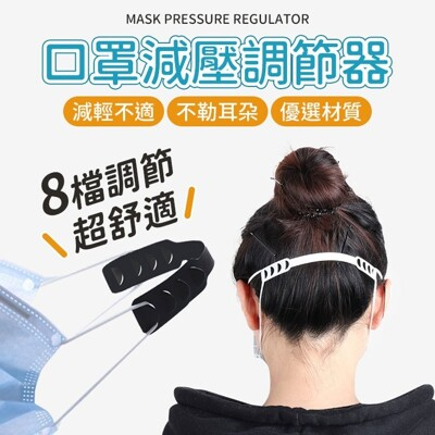 口罩減壓調節器 護耳神器 口罩護耳神器 減壓 口罩調節 口罩綁帶 調節器 口罩耳掛 減壓器 防勒 (1折)