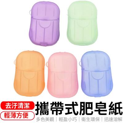 便攜式迷你洗手 肥皂紙 香皂片(一入20張) 香皂紙 (0.2折)