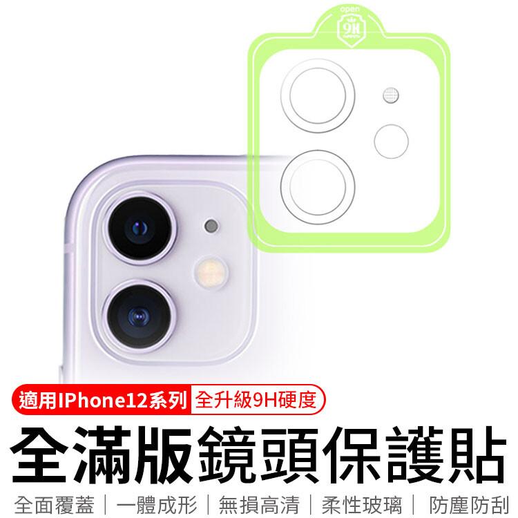 iphone12 鏡頭保護貼 鏡頭貼 滿版鏡頭保護貼 i12 全覆蓋鏡頭貼 鏡頭膜 保護貼 保護膜