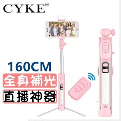 CYKE 補光 A18 自拍神器 藍芽 自拍棒 自拍桿 手機架 自拍 手機 藍牙 直播 三腳架 腳架 (2.7折)