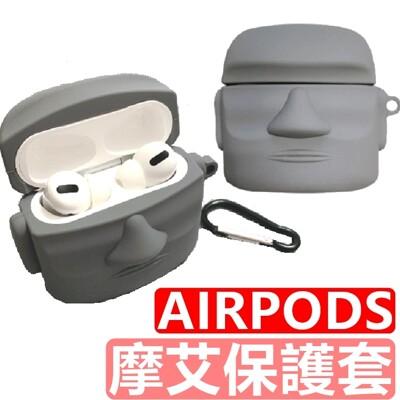 【免運 現貨】摩艾石像 airpods Airpods Pro 保護套 AIRPODS保護套 PRO (1.7折)