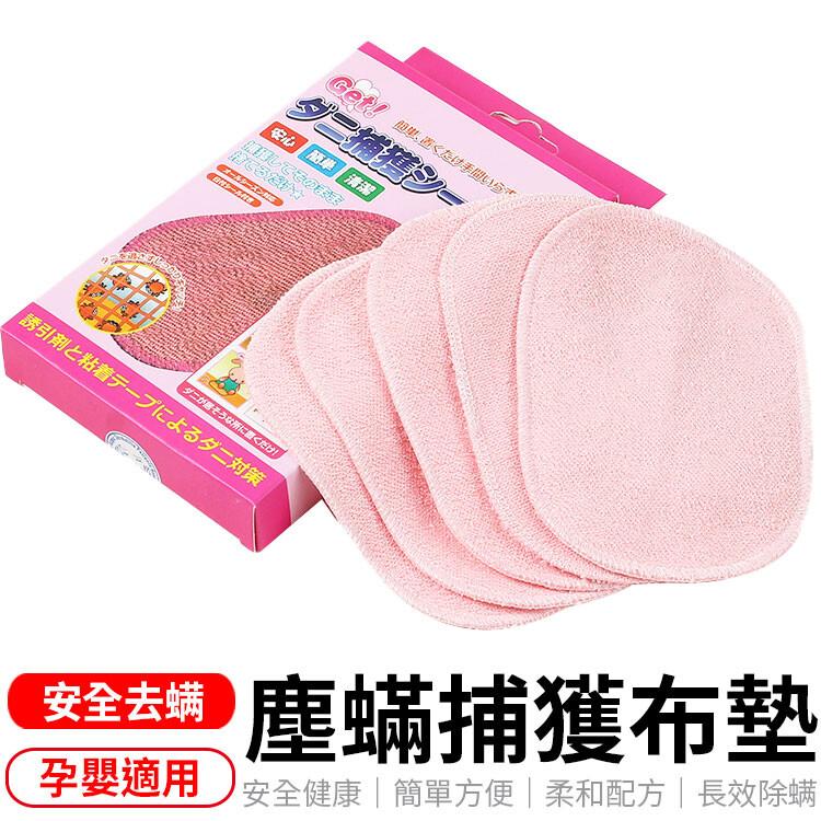 現貨 超猛貼片塵蟎捕獲布墊除螨片 消除塵螨 誘補貼除蟎貼片 補蟎神器塵蟎片防蟎墊 防蹣貼 捕快