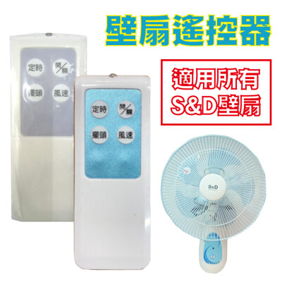 s&d 新笛電扇 壁扇遙控器 藍色/灰色 (顏色隨機出貨) (8折)
