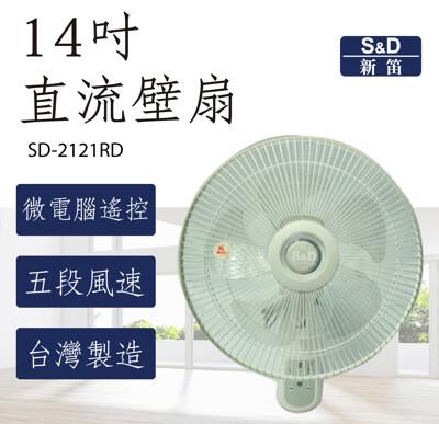 【夏季電扇優惠】S&D 新笛 14吋 DC直流遙控壁扇 SD-2121RD 台灣製造 公司貨 免運 (6.9折)