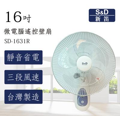 【1111 優惠】S&D新笛 16吋 微電腦遙控壁扇  SD-1631R  電扇 台灣製造 公司貨 (7折)