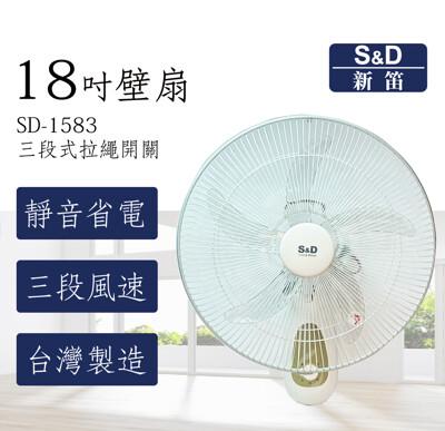 【1111 優惠】S&D 新笛 SD-1583 18吋 三段式拉繩壁扇  電扇 台灣製造 公司貨 (7.1折)