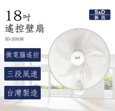 【優惠 電風扇】S&D 新笛 SD-2093R 18吋 微電腦遙控壁扇  台灣製造 公司貨 (8.3折)