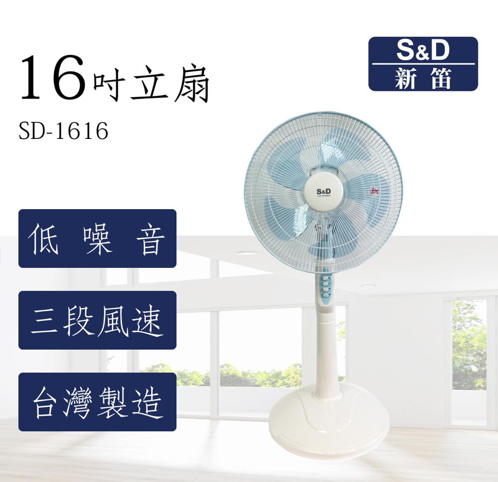 [原廠公司貨] s&d 新笛 sd-1616 16吋 立扇 電風扇 電扇 100%台灣製