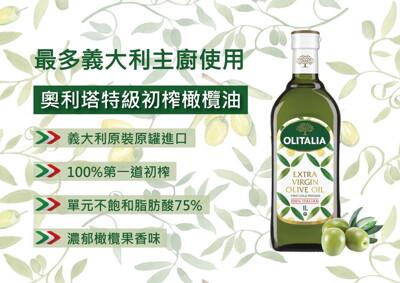Olitalia奧利塔特級初榨橄欖油750mlx3瓶+葵花油750mlx1瓶-主廚經典料理組 (8.8折)