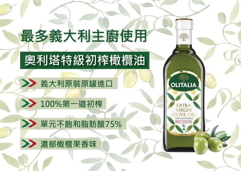 olitalia奧利塔特級初榨橄欖油750mlx3瓶+葵花油750mlx1瓶-主廚經典料理組