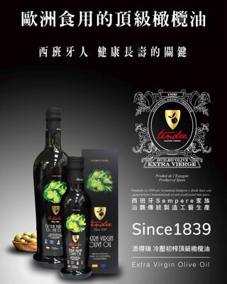 tendre添得瑞100%冷壓初榨頂級橄欖油 禮盒組(250ml/瓶) (6.1折)