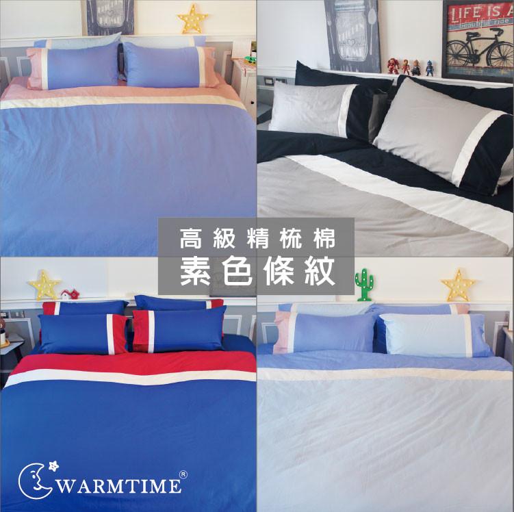 床包組加大雙人系列100%精梳棉 / 素色條紋設計款 - 四款 - warmtime