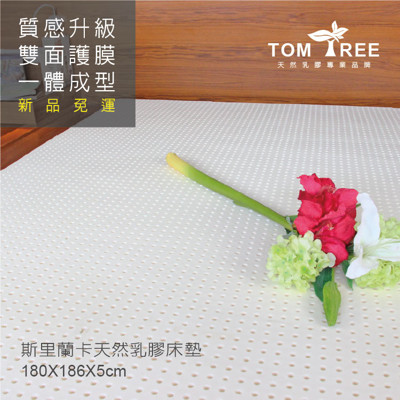 乳膠床墊 - 升級版 - 雙人加大6X6.2尺X5cm 頂級斯里蘭卡升級版 - 雙面護膜【天然乳膠床 (5.2折)
