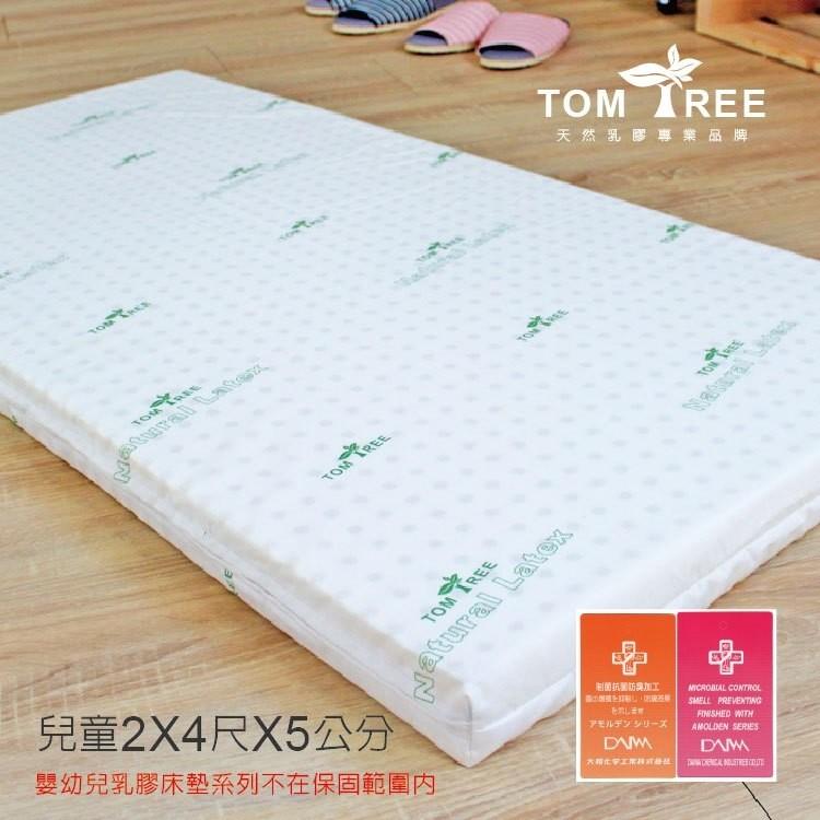 兒童/嬰兒 天然乳膠床墊升級版- 2x4尺x5cm 頂級斯里蘭卡 - tom tree