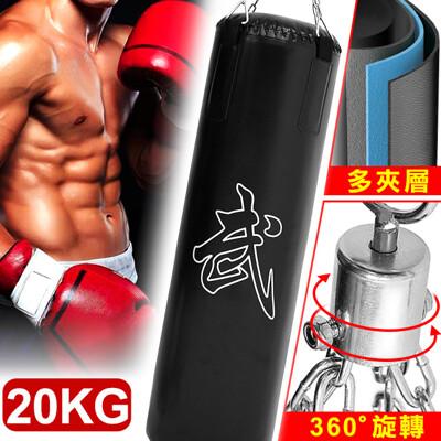 BOXING懸吊式20KG拳擊沙包(已填充+旋轉吊鍊)(拳擊袋沙包袋)C195-3120A (7.9折)
