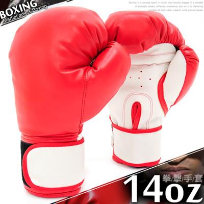 運動14盎司拳擊手套 C109-5104C (6.6折)
