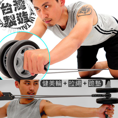 台灣製造AB迴力雙滾輪!!健美輪+拉繩(送跪墊) P260-700TR (5.6折)
