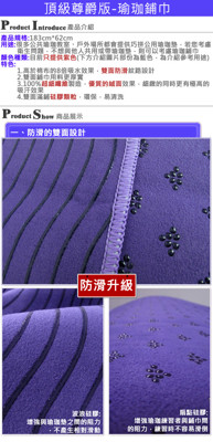 頂級100%超細纖維(雙面防滑) D018-01 (5.2折)