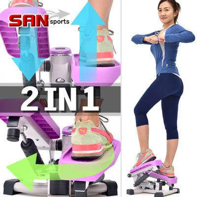 【SAN SPORTS】雙效2in1扭腰踏步機 C149-T007 (4.4折)