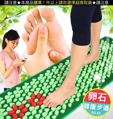 居家卵石健康步道 C081-0490 (5.7折)