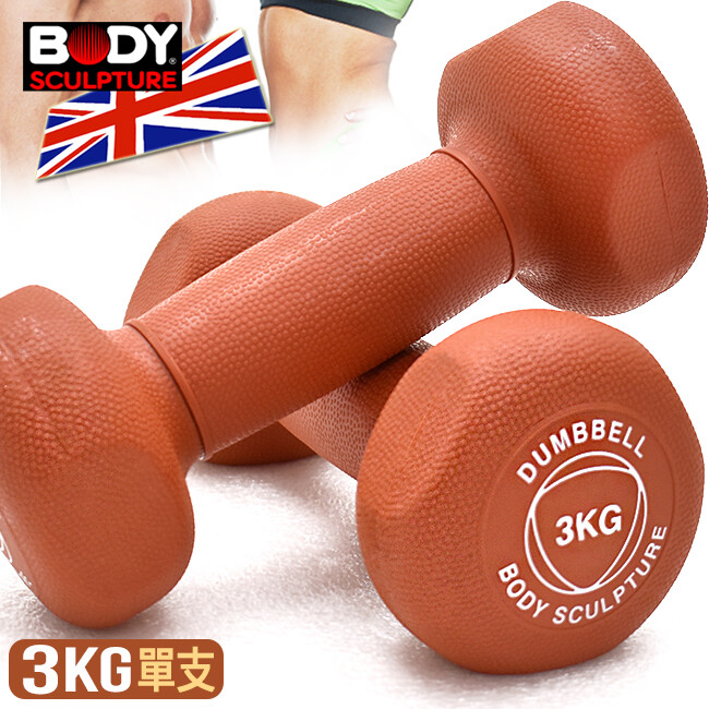 body sculpture切面包膠3kg啞鈴(單支)   3公斤韻律啞鈴 c016-13103