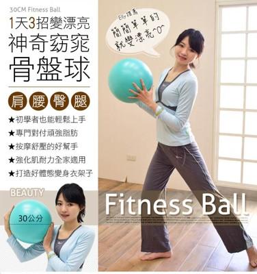 台灣製造30CM神奇骨盤球 P260-06330 (4.1折)