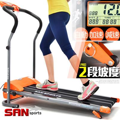 【SAN SPORTS】飆蜂電動跑步機(時速12公里+雙坡度+避震墊) C082-168A (4.2折)