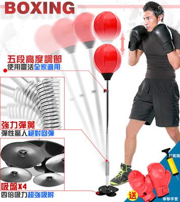 吸盤底座立式速度球(送拳擊手套+打氣筒) 拳擊球 MD076-001 (6折)