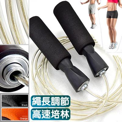 高轉速培林跳繩(鋼絲繩芯)  d078-t62 (5折)