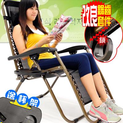 鋸齒軌道 無重力躺椅(送杯架) C022-006 (3.6折)