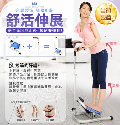 台灣製造 保健拉筋板  P226-01 (4.9折)
