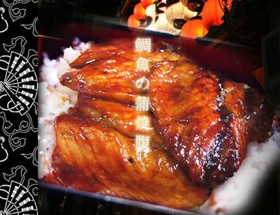 重量級蒲燒鯛魚腹排 (4.2折)