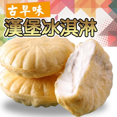 古早味-漢堡冰淇淋 (5折)