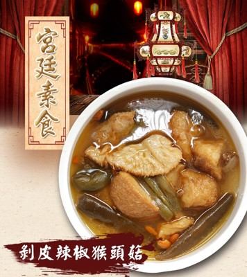 老爸ㄟ廚房剝皮麻油猴頭菇 (4.8折)