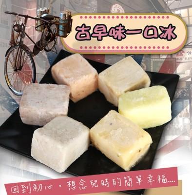 古早味懷舊一口冰磚 (4折)