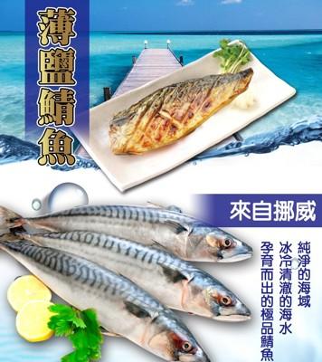 正宗頂級挪威鯖魚片 (5.6折)