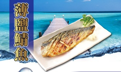 正宗頂級挪威鯖魚片 (5.4折)