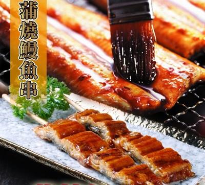 日式頂級蒲燒鰻魚串 (1.2折)